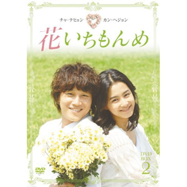 Flowers For My Life DVD Box 2