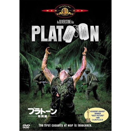 Platoon Special Edition [Limited Edition]
