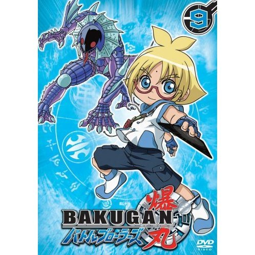 Bakugan Battle Brawlers Vol.9