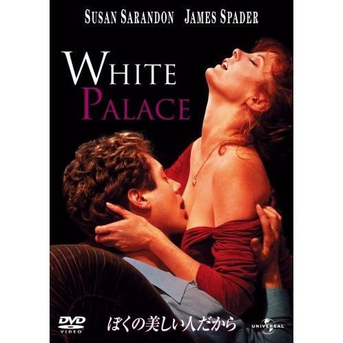 White Palace [Limited Edition]