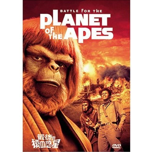 Battle For The Planet Of The Apes [Limited Pressing]