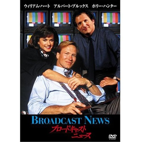 Broadcast News [Limited Pressing]