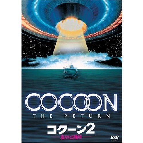 Cocoon - The Return [Limited Pressing]