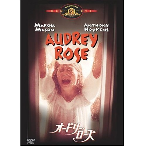 Audrey Rose [Limited Pressing]
