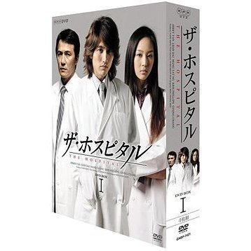 The Hospital DVD Box 1