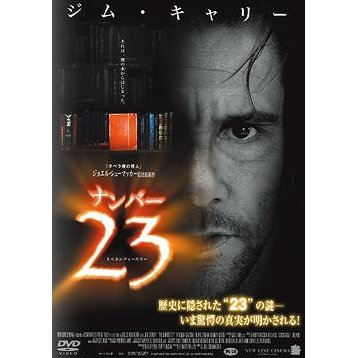 The Number 23 Unrated Collector's Edition