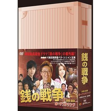 Money War DVD Box Bonus Round