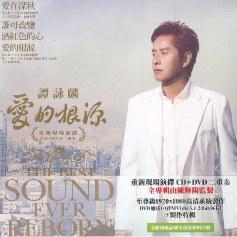 The Best Sound Ever Reborn [CD+DVD]