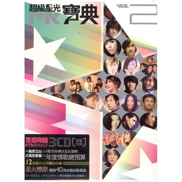 Super Star Collection 2 [3CD]