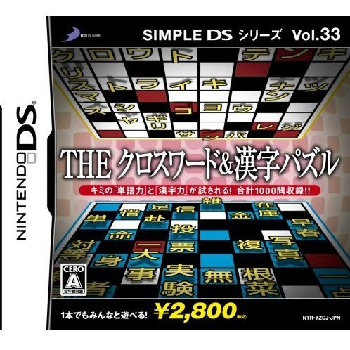 Simple DS Series Vol. 33: The Crossword & Kanji Puzzle