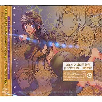 Drama CD Hatenko Yugi Vol.2 Comic Zerosum CD Collection