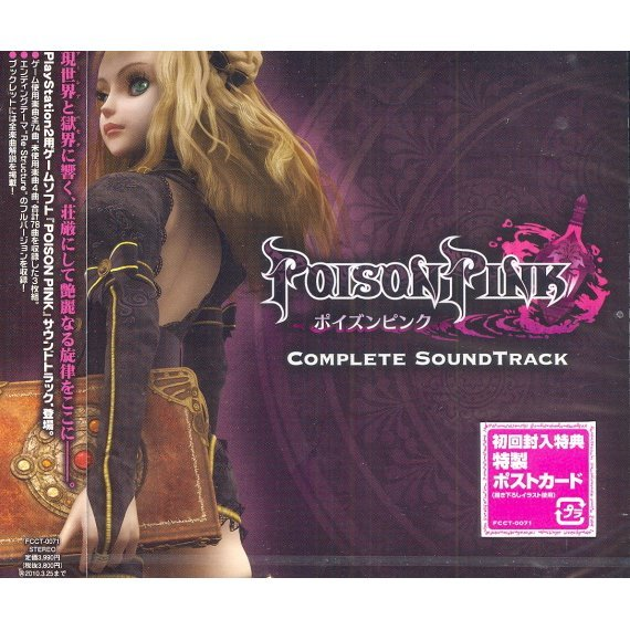 Poison Pink Complete SoundTrack