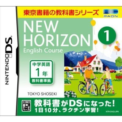 New Horizon English Course DS 1