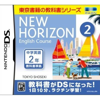 New Horizon English Course DS 2