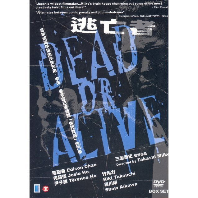 Dead Or Alive [2-Discs Edition]