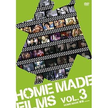 Home Made Films Vol.3