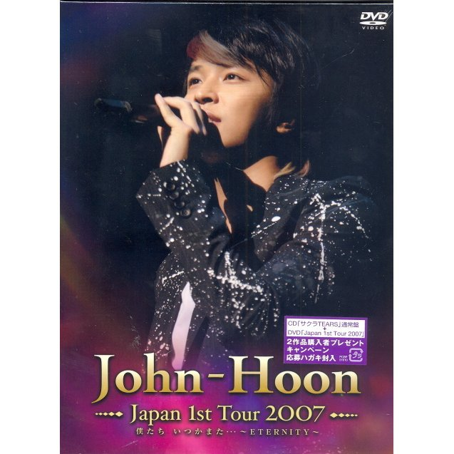 John-Hoon Japan 1st Tour 2007 Boku Tachi Itsuka Mata - Eternity [Limited Edition]