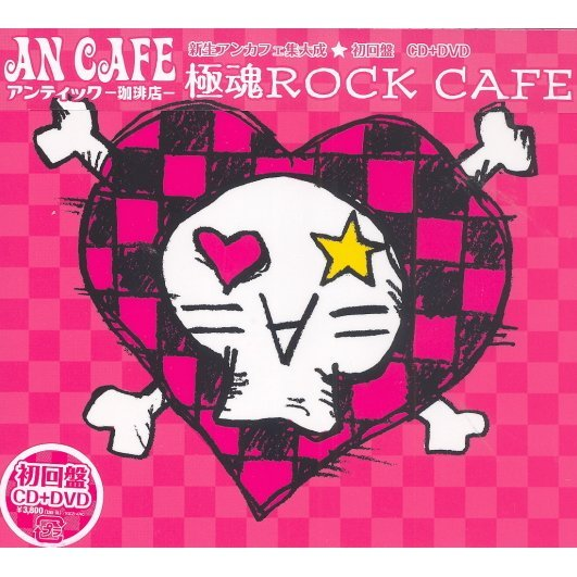 Gokutama Rock Cafe [CD+DVD]