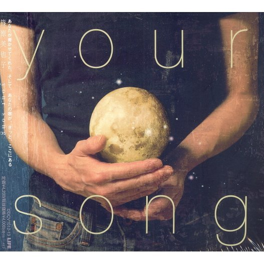 Your Song 15th Anniversary Selection 2001-2008