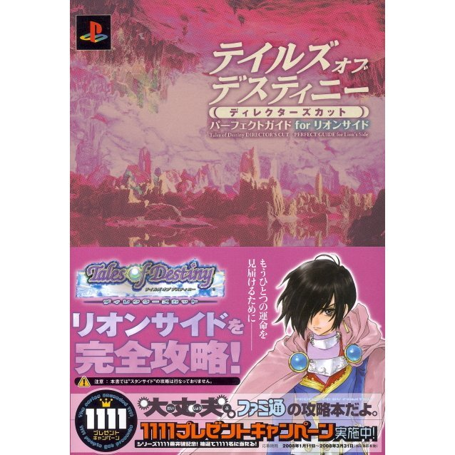 Tales of Destiny Perfect Guide