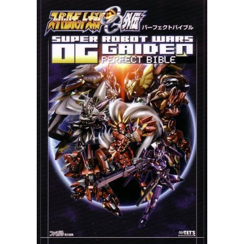 Super Robot Taisen OG: Original Generations Gaiden Perfect Bible