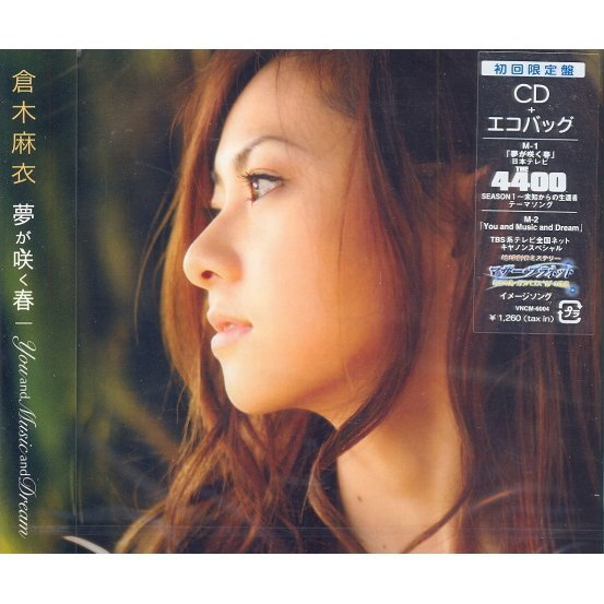 Yume Ga Saku Haru / You and Music and Dream [CD+Eco Bag Limited Edition]