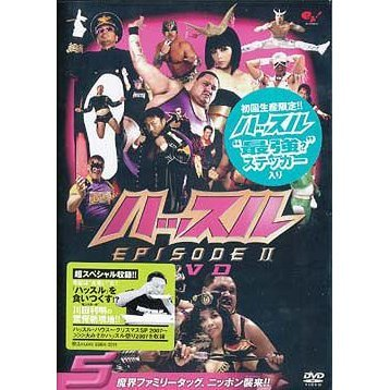 Hassuru Episode II DVD 5