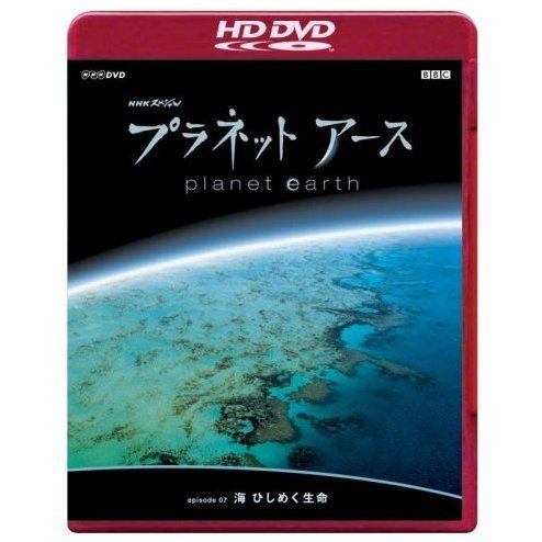 NHK Special Planet Earth Episode 7 Umi Hishimeku Seimei