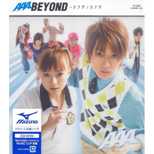Beyond - Karada No Kanata [CD+DVD Jacket A]