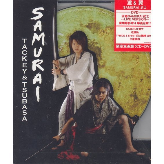 Samurai [CD+DVD]