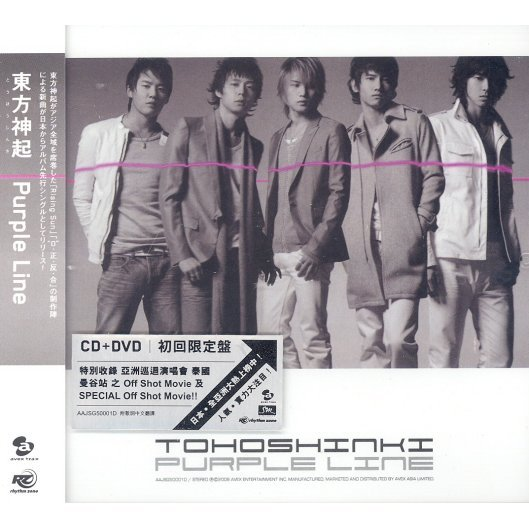 Purple Line [CD+DVD]