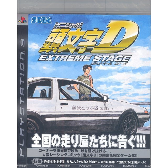 Initial D Extreme Stage (w/ English manual)