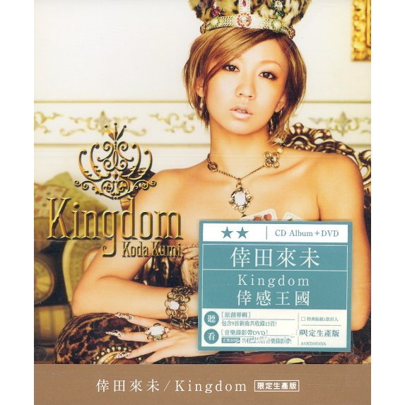Kingdom [CD+DVD]