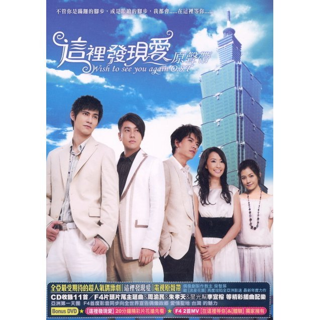 Wish To See You Again [Original TV Soundtrack CD+DVD]