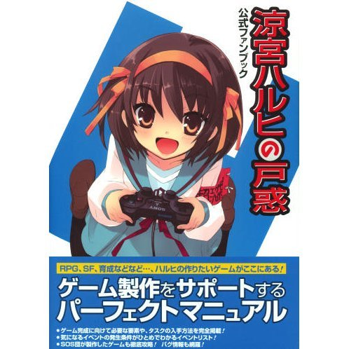 Suzumiya Haruhi no Tomadoi Official Fan Book