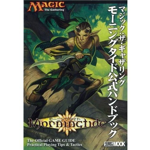 Magic The Gathering Morningtide The Official Game Guide