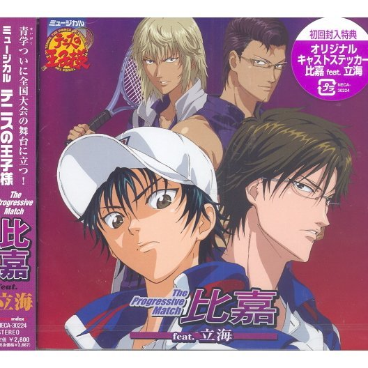 Tennis No Ohjisama / The Prince Of Tennis - The Progressive Match Higa Feat. Rikkai