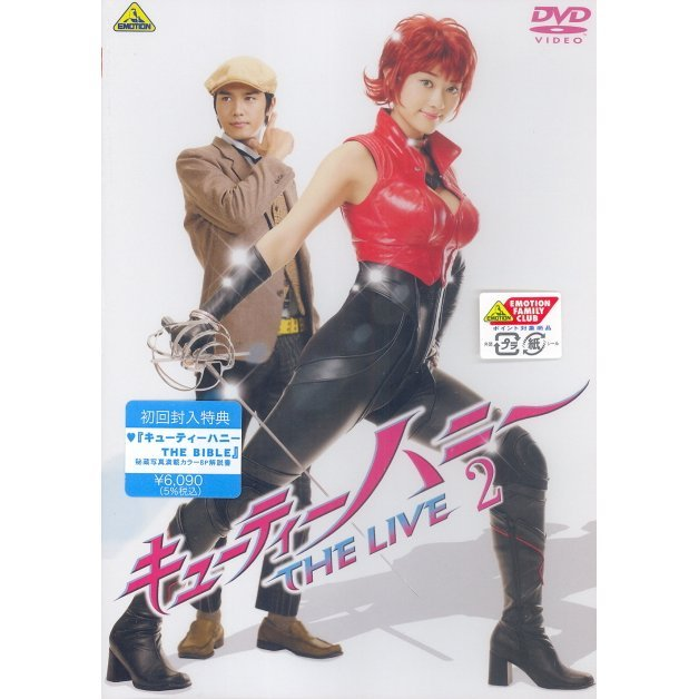 Cutie Honey The Live 2