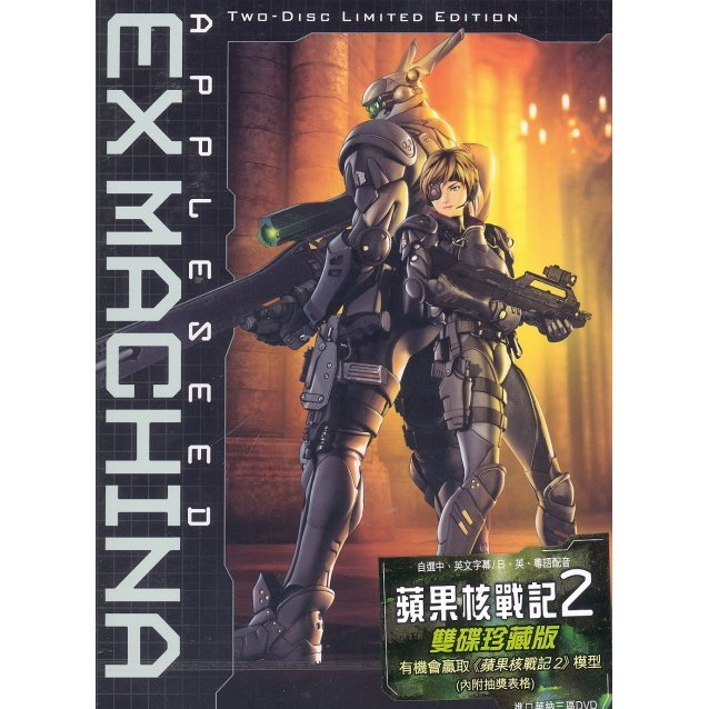 Appleseed EX Machina [2-Discs Collector's Edition]