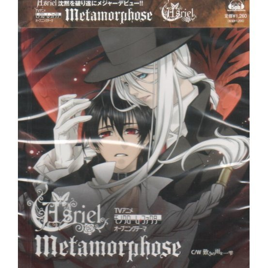 Metamorphose (Monochrome Factor Intro Theme)