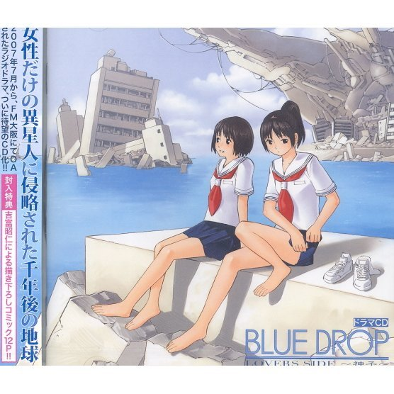 Blue Drop Lovers Side Kami No Ko