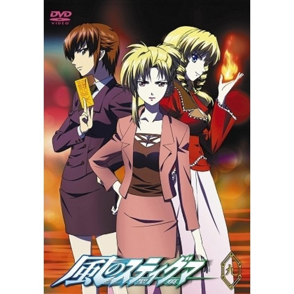 Kaze No Stigma Vol.9 [DVD+CD Limited Edition]