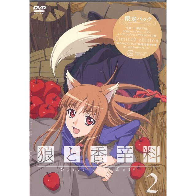 Okami To Koshinryo / Wolf And Spice 2 [Limited Edition]