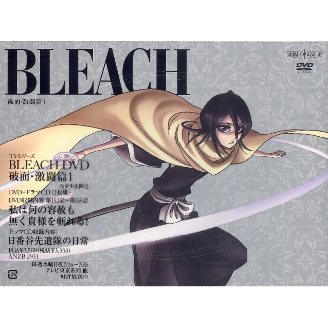Bleach Arrancar Gekito Hen 1 [DVD+CD Limited Edition]