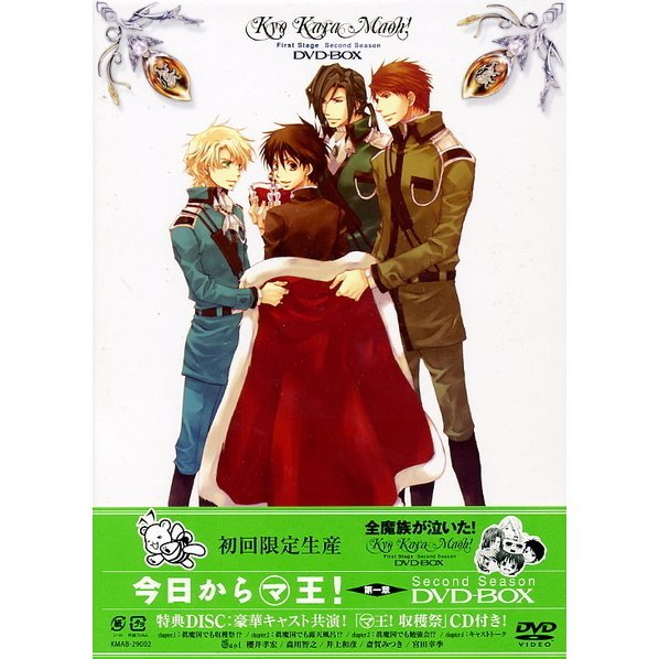 Kyo Kara Maou! DVD Box Dai 1sho Second Season [DVD+CD Limited Edition]