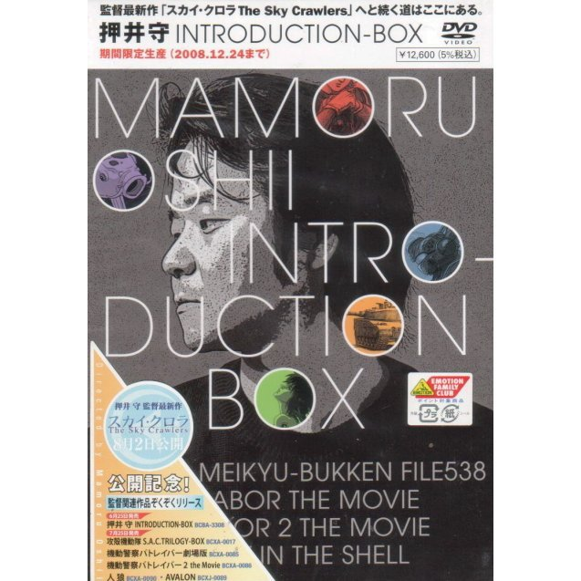 Mamoru Oshii Introduction-Box [Limited Pressing]