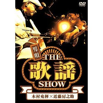 Otoko Uta - The Kayo Show
