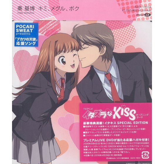 Kimi Meguru Boku [Anime Jacket Limited Edition]