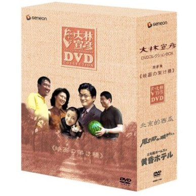 Nobihiko Obayashi DVD Collection Box Vol.3