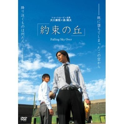 Short Movie - Kengo Okuchi X Yota Mori Yakusoku No Oka Falling Sky Over